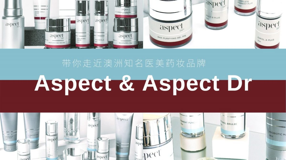 Aspect& Aspect Dr EST Skinlab澳洲权威医美药妆购物平台 全澳邮寄 墨尔本 悉尼 布里斯班 珀斯 塔州 黄金海岸 堪培拉