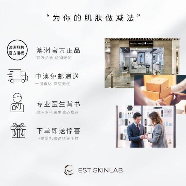 est skinlab品牌介绍