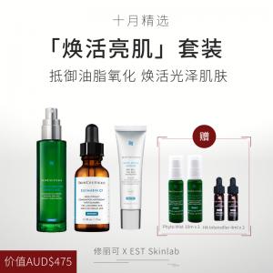 SkinCeuticals | EST Skinlab | 墨尔本医美药妆护肤平台 | 墨尔本 | 悉尼 | 布里斯班