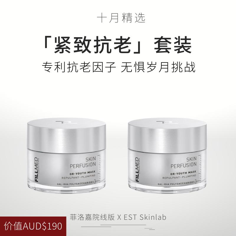 菲洛嘉   EST Skinlab   墨尔本医美药妆护肤平台   墨尔本   悉尼   布里斯班